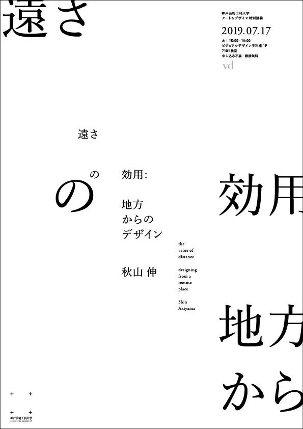 akiyama_A4_print_s-n